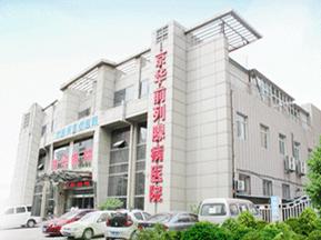 京华前列腺病医院